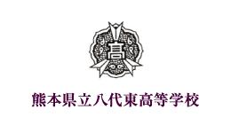 熊本県立八代東高等学校