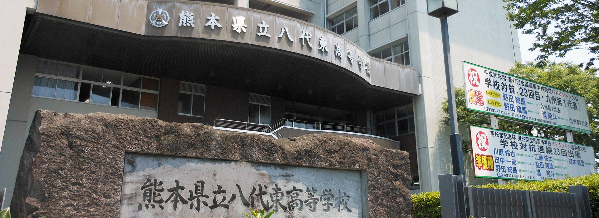 熊本県立八代東高等学校 同窓会総会・懇親会