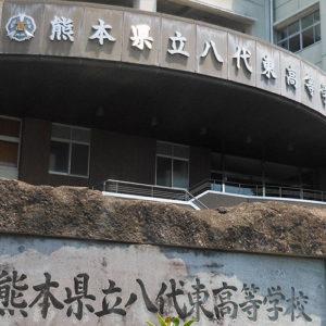 熊本県立八代東高等学校同窓会総会・懇親会